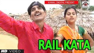 RAIL KATA | Nai Menatha Kuthura || Telugu Video Songs || Kamal Digital