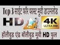 Full Hd   How to Download Latest Bollywood, Hollywood movies Direct without Torrent | Full Hd Movies