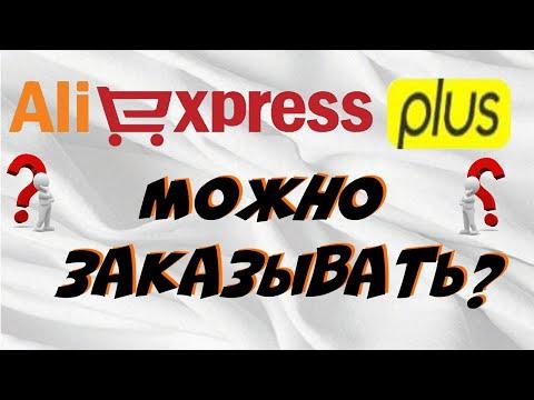 Aliexpress Plus. Можно ли сейчас заказывать?