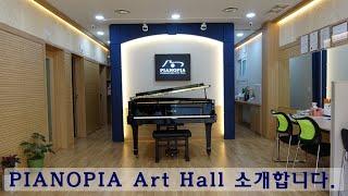 피아노피아 아트홀을 소개합니다.