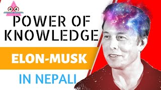 IMPORTANCE OF EDUCATION -( In Nepali Best Inspiration Video)|| Knowledge Is Power||