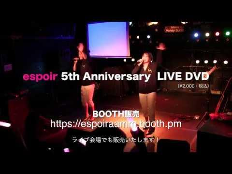espoir 5th Anniversary LIVE DVD CM 四谷Honey Burst