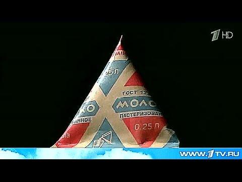 В 60-х годах прошлого века на прилавках советских магазинов появились молочные пакеты.