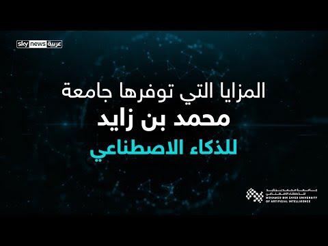 تعرف على المزايا التي توفرها جامعة محمد بن زايد للذكاءالاصطناعي  - نشر قبل 49 دقيقة