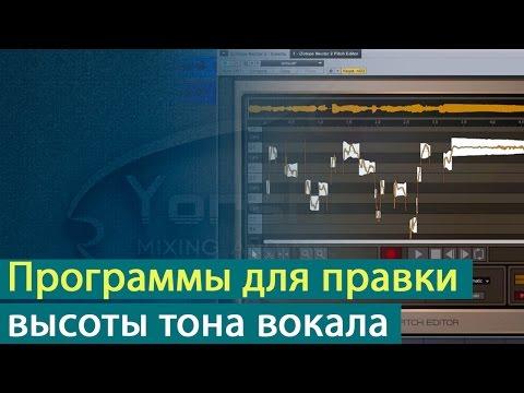 Сравнительный обзор программ для редактирования высоты тона вокала [Yorshoff Mix]