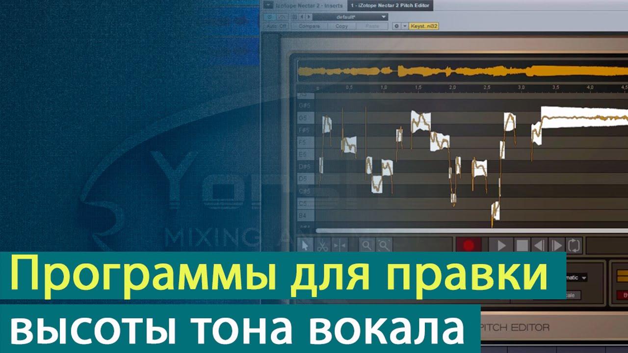 PitCHER (руководство пользователя) - Мануал FL studio