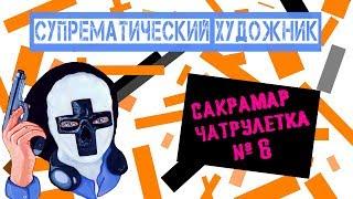 Сакрамар ЧатРулетка #6 - СУПРЕМАТИЧЕСКИЙ ХУДОЖНИК.