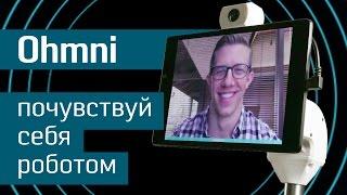 Семейный робот Ohmni: почувствуй себя аватаром - домашний робот для любителей пообщаться - Indiegogo