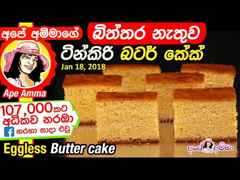 Ape Amma Butter Cake Recipe