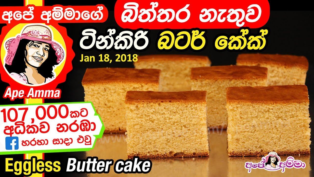 Butter Cake Recipe In Sinhala Ape Amma