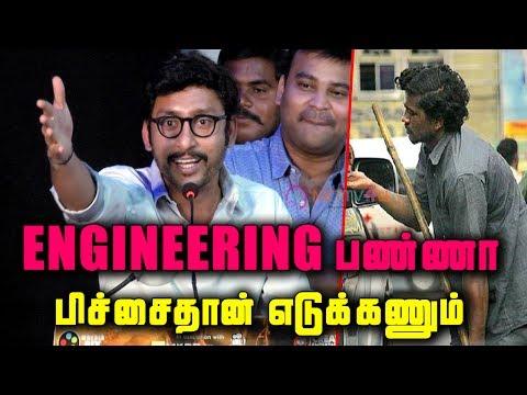 Engineering படிச்சிட்டு பிச்சையெடுக்குற நிலைமைல நம்ம பசங்க இருக்கானுங்க | RJ Balaji Super Speech
