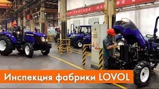 Інспекція фабрики LOVOL HEAVY INDUSTRY