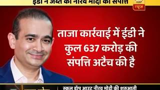 Master Stroke: ED Attaches Nirav Modi's Assets Worth Rs. 637 Crore | ABP News