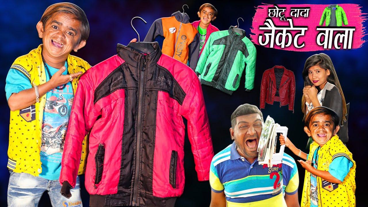 छोटू के जैकेट   CHOTU DADA SUITER WALA   Khandesh Hindi Comedy   Chotu Dada Comedy 2021