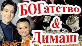 Встреча века. Димаш Кудайберген и основатель Alibaba Джек Ма. Новые проекты артиста из Казахстана?
