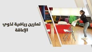 ريما عامر - تمارين رياضية لذوي الإعاقة - رياضة