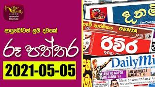 Ayubowan Suba Dawasak | Paththara | 2021-05-05 |Rupavahini Thumbnail