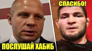 ОГООО! Федор Емельяненко обратился к Хабибу! Такого никто не ожидал!