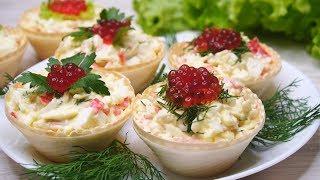 Крабовый салат в тарталетках! Лучшая закуска на скорую руку