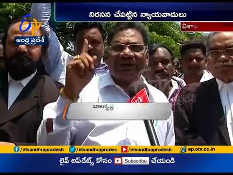 Lawyers Hold Protest in Vizag | Demand High Court Bench