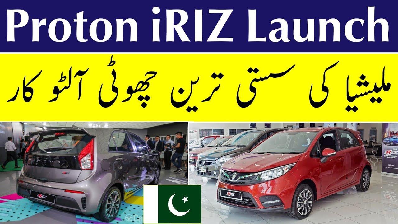 Proton iRIZ Hatchback Launch In Pakistan Detail By Waleed Abbas | KHATTAK MOTORS VLOG