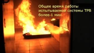 Испытания системы тушения пожаров тонкораспыленной водой (ТРВ).(, 2013-05-27T08:29:57.000Z)