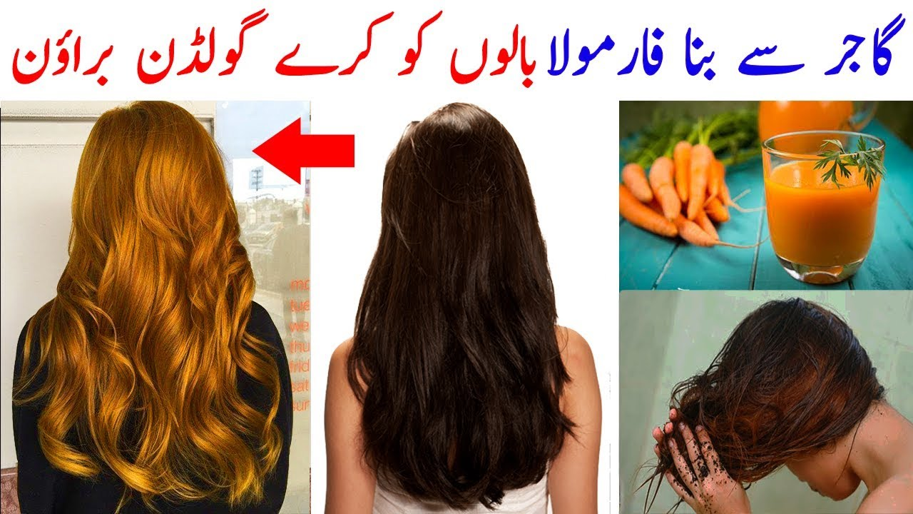 How To Get Golden Brown Hair at Home  Natural Hair Color Dye  Golden Hair Without Bleach  YouTube