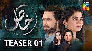 Khaas | Teaser 01 | Coming Soon | HUM TV | Drama thumbnail