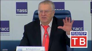 Пресс-конференция ЛДПР в ТАСС. Полное видео
