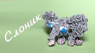 Слоник из резиночек/Как плести из резиночек/Плетение из резинок