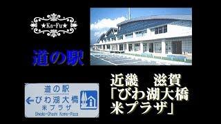 2017 道の駅 近畿 滋賀「びわ湖大橋米プラザ」mitinoeki biwakoohashi (8/19)