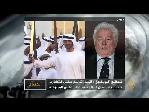 الحصاد- الحديدة باليمن.. أي موقف للغرب من معركة التحالف؟  - نشر قبل 9 ساعة