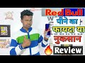 Red Bull Energy Drink Review in Hindi|फायदा या नुकसान|Is it Safe For Us!!  Tayyari jeet ki