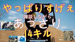 日本語字幕 PUBG シュラウドのあっさり14K ソロドン勝 ハイライト