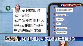 霸凌言論郭芷嫣認了道歉 長榮報警究辦-民視新聞