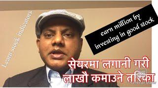 राम्रो सेयरमा लगानी गरी लाखौ कमाउने तरिका earn million by investing in good stock sharemarket nepal