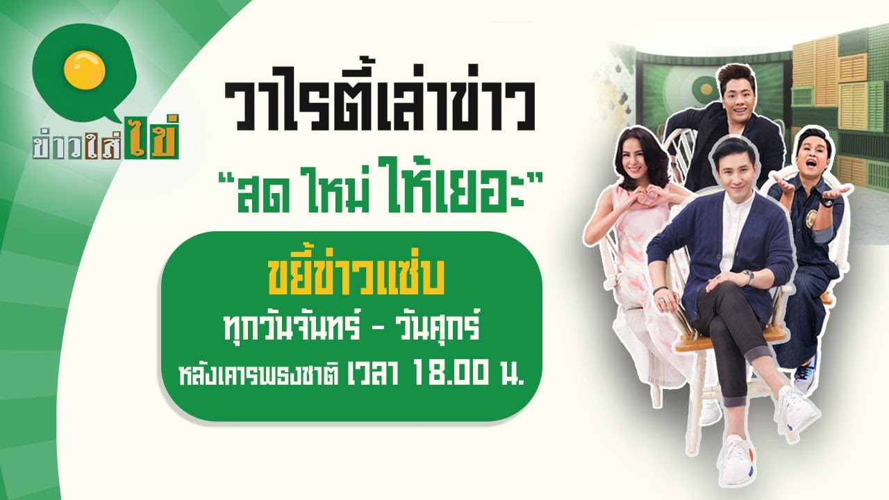 Live : ข่าวใส่ไข่ สดใหม่ ให้เยอะ 12 ต.ค. 64 | ThairathTV