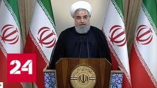 """""""Господин Трамп, у вас ничего не выйдет"""": иранцы чувствуют себя обманутыми - Россия 24"""