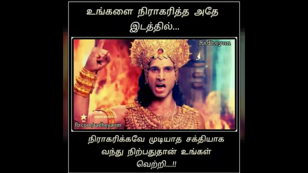 Tamil good thoughts from Krishna's, things you need to learn