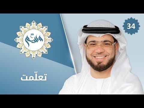 برنامج مع وسيم يوسف - تعلّمت - الحلقة 34 - 10/7/2019