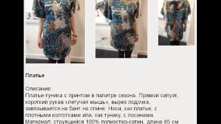 Avon Новинки 2017 Одежда,сумки,бижутерия,Опрос