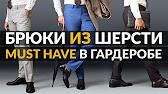 Большой выбор женских брюк, леггинсов, капри. Удобный поиск по параметрам. Официальный интернет-магазин o'stin. Доставка по всей россии.