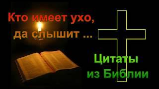 Кто имеет ухо, да слышит... (Цитаты из Библии)