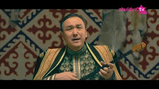 Рамазан Стамғазиев - Дариға - дәурен