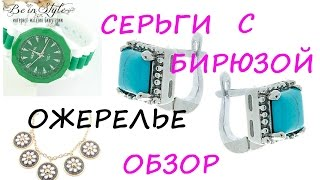 Где купить серьги с бирюзой или ожерелье? Обзор от Be In Style (серьги с бирюзой или ожерелье).(В этом видео Вы узнаете, где купить серьги с бирюзой или ожерелье, а также увидите их обзор от интернет-магаз..., 2015-03-31T08:34:23.000Z)