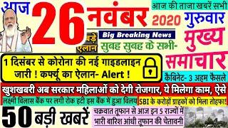 Today Breaking News ! आज 26 नवंबर 2020 के मुख्य समाचार बड़ी खबरें PM Modi News, #SBI, UP, Bihar