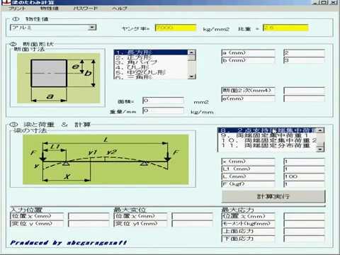 梁のたわみ計算ソフト