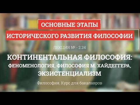 2.24 Континентальная философия: феноменология, Хайдеггер, экзистенциализм - Философия для бакалавров