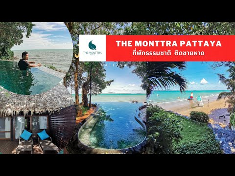 The Monttra Pattaya  ที่พักสุดธรรมชาติ ติดทะเลพัทยา