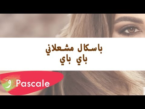 Pascale Machaalani - Bye Bye [Lyric Video] (2017) / باسكال مشعلاني - باي باي